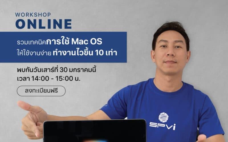 รวมเทคนิคการใช้ Mac OS ให้ใช้งานง่าย ทำงานไวขึ้น 10 เท่า ที่iStudio by SPVi ในวันที่ 30 มกราคา 2021 นี้