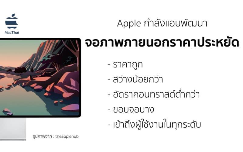 """[ลือ] Apple กำลังแอบพัฒนา """" จอภาพภายนอกราคาประหยัด """" รุ่นใหม่ ที่จะมาสานต่อ Thunderbot Display"""