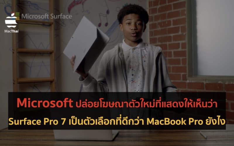Microsoft ปล่อยโฆษณาตัวใหม่ที่แสดงให้เห็นว่า Surface Pro 7 เป็นตัวเลือกที่ดีกว่า MacBook Pro ยังไง