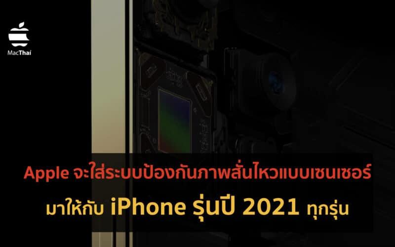 [ลือ] Apple จะใส่ระบบป้องกันภาพสั่นไหวแบบเซนเซอร์มาให้กับ iPhone รุ่นปี 2021 ทุกรุ่น