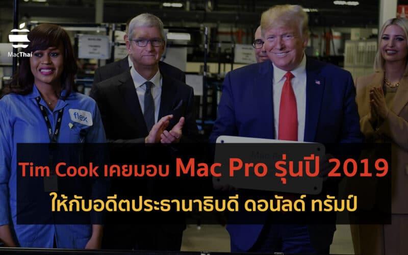 Tim Cook ซีอีโอของ Apple เคยมอบ Mac Pro รุ่นปี 2019 ที่ผลิตในสหรัฐฯเป็นเครื่องแรกให้กับอดีตประธานาธิบดี ดอนัลด์ ทรัมป์