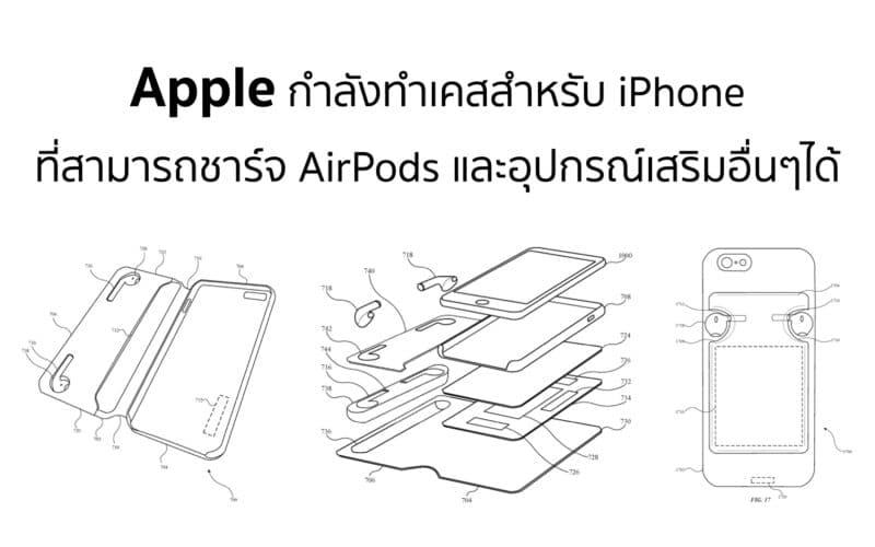 Apple กำลังทำเคสสำหรับ iPhone ที่สามารถชาร์จ AirPods และอุปกรณ์เสริมอื่นๆได้