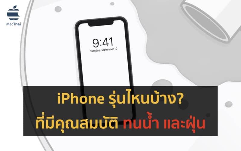 iPhone รุ่นไหนบ้าง? ที่มีคุณสมบัติทนน้ำ และฝุ่น ในปี 2021