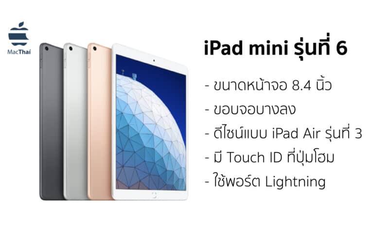 [ลือ] iPad mini รุ่น 6 จะมาพร้อมกับขนาดหน้าจอขนาด 8.4 นิ้ว พร้อมเปิดตัวมีนาคม 2021