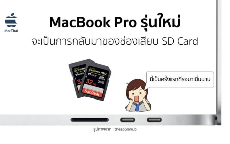 [ลือ] MacBook Pro รุ่นใหม่ จะเป็นการกลับมาของช่องเสียบ SD Card