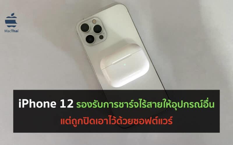 [ลือ] iPhone 12 Series ทุกรุ่น รองรับการชาร์จไร้สายให้อุปกรณ์อื่น แต่ถูกปิดเอาไว้ด้วยซอฟต์แวร์