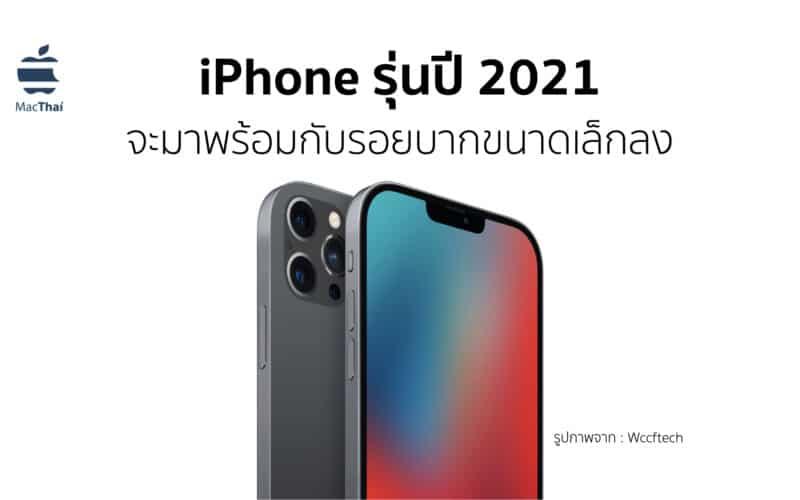 [ลือ] iPhone รุ่นปี 2021 จะมาพร้อมกับการปรับปรุง Face ID ครั้งใหญ่ เพื่อให้มีรอยบากขนาดเล็กลง