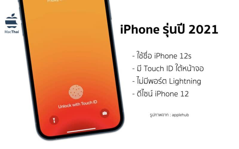 Apple เริ่มทำการทดสอบเซ็นเซอร์สแกนลายนิ้วมือใต้หน้าจอสำหรับ iPhone รุ่นประจำปี 2021