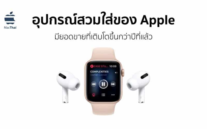 ยอดขายอุปกรณ์สวมใส่ของ Apple ประจำไตรมาสแรกของปี 2021 เติบโตขึ้นกว่าปีที่แล้ว