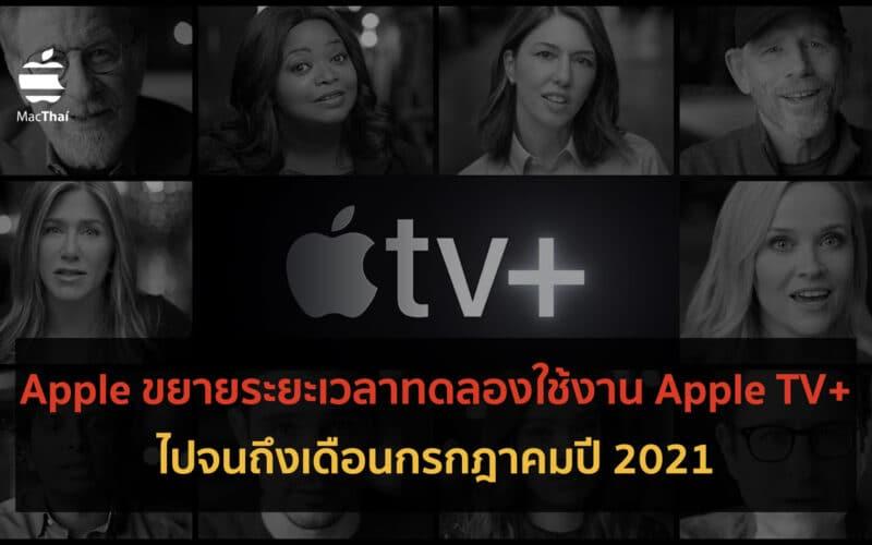 Apple ใจป้ำ ขยายระยะเวลาทดลองใช้งาน Apple TV+ ฟรี  ไปจนถึงเดือนกรกฎาคมปี 2021