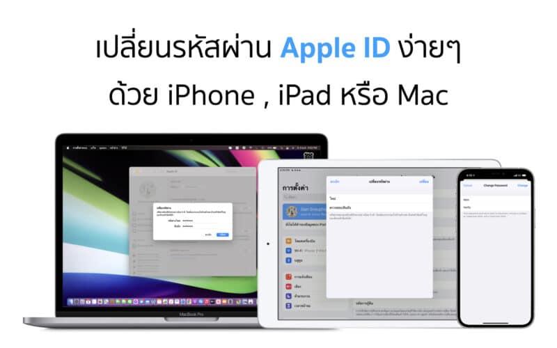 เปลี่ยนรหัสผ่าน Apple ID ง่ายๆ ด้วย iPhone , iPad หรือ Mac