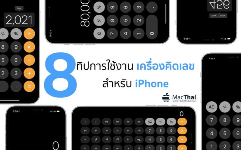 8 ทิปการใช้งานแอพเครื่องคิดเลขสำหรับ iPhone