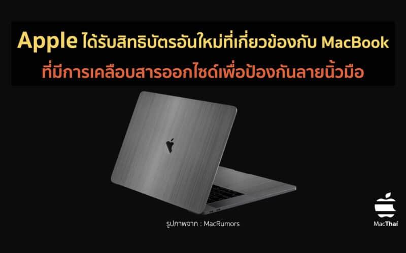 Apple ได้รับสิทธิบัตรอันใหม่ที่เกี่ยวข้องกับ MacBook ที่มีการเคลือบสารออกไซด์เพื่อป้องกันลายนิ้วมือ ซึ่งบ่งบอกถึง MacBook รุ่นใหม่ในอนาคต ที่จะมาพร้อมกับวัสดุไทเทเนียม