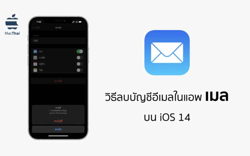 Tips: วิธีลบบัญชีอีเมลที่เราไม่ได้ใช้งานแล้วในแอพเมล บน iOS 14
