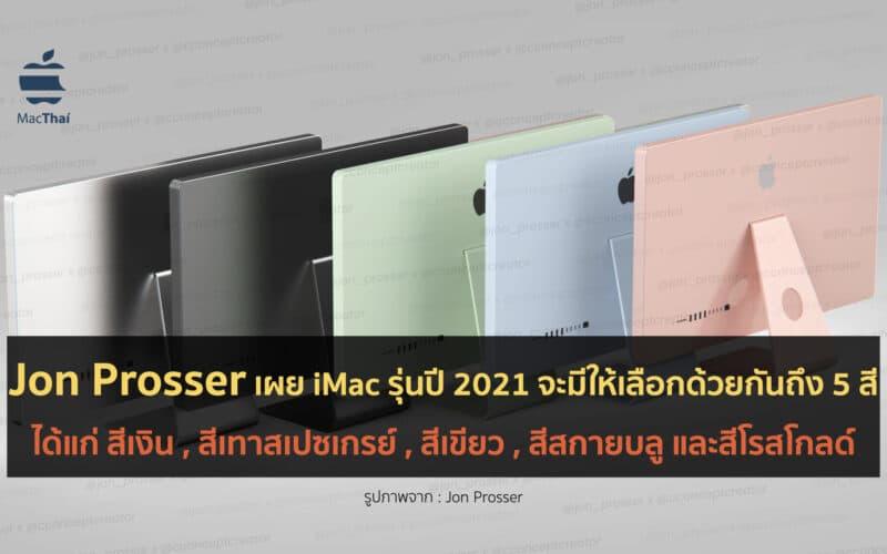 Jon Prosser เผย iMac รุ่นปี 2021 จะมีให้เลือกด้วยกันถึง 5 สี ได้แก่ สีเงิน , สีเทาสเปซเกรย์ , สีเขียว , สีสกายบลู และสีโรสโกลด์