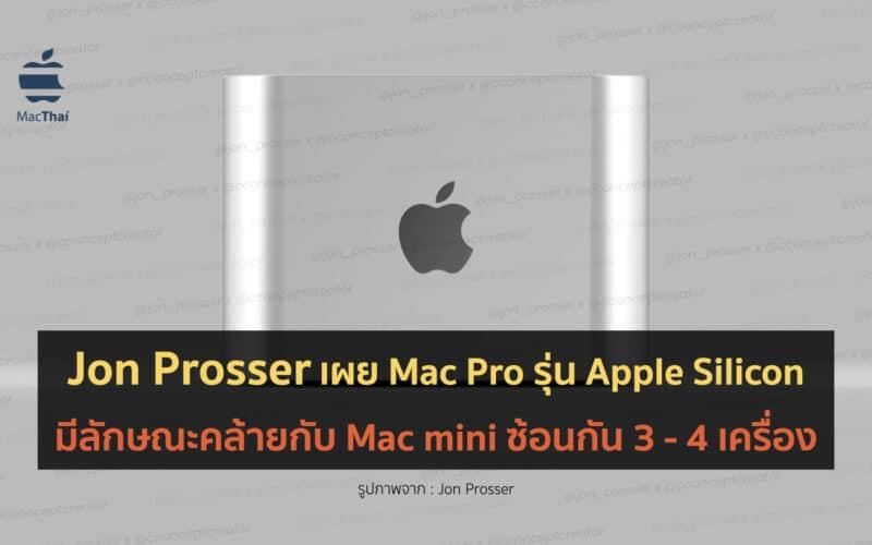 Jon Prosser เผย Mac Pro รุ่น Apple Silicon จะมีลักษณะที่คล้ายๆกับ Mac mini ซ้อนกัน 3 – 4 เครื่อง