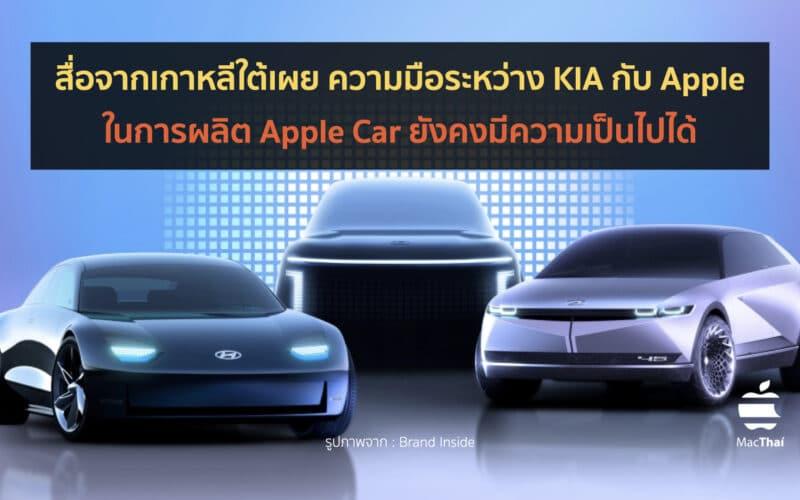 สื่อจากเกาหลีใต้เผย ความมือระหว่าง KIA กับ Apple ในการผลิต Apple Car ยังคงมีความเป็นไปได้