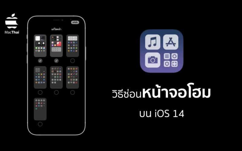 Tips: วิธีซ่อนหน้าจอโฮมที่เราไม่ต้องการบน iOS 14