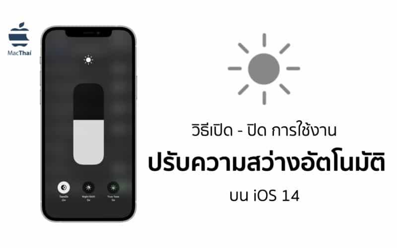 Tips: วิธีเปิด – ปิด การใช้งานฟีเจอร์ปรับความสว่างอัตโนมัติ บน iOS 14