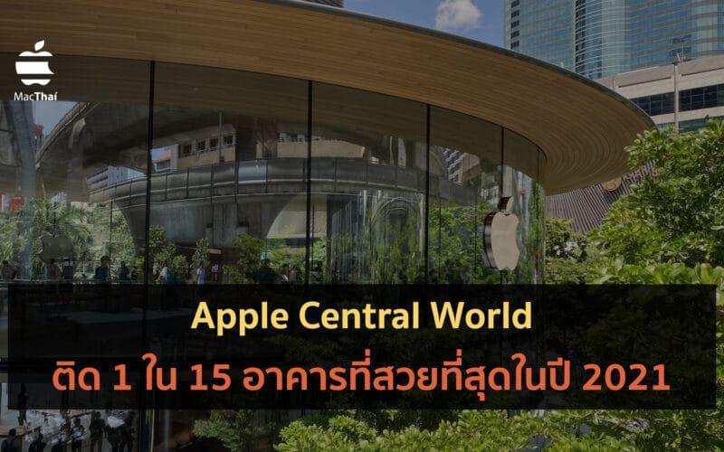 ผู้ใช้งาน ArchDaily เกือบ 200,000 คน ร่วมกันโหวตให้ Apple Central World นั้นเป็น 1 ใน 15 อาคารที่สวยที่สุดในปี 2021