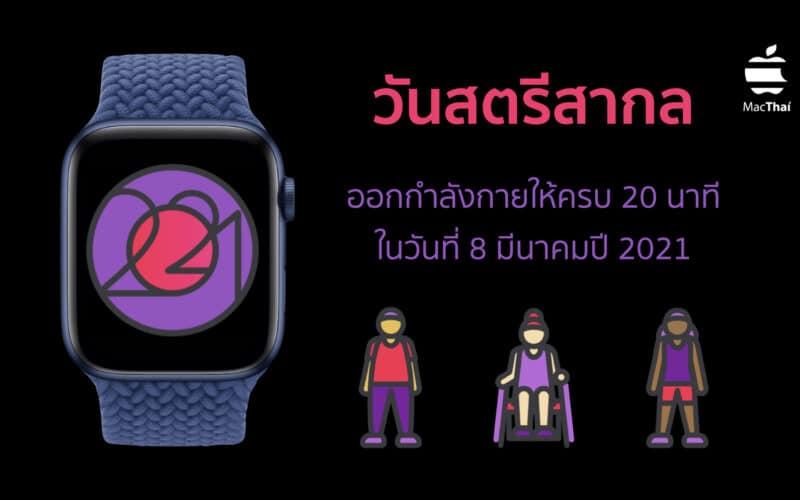 """Apple ปล่อย Challenge ต้อนรับวัน """" สตรีสากล """" เพียงออกกำลังกายเป็นระยะเวลา 20 นาที ในวันที่ 8 มีนาคมปี 2021"""