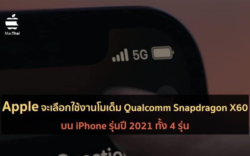 [ลือ] iPhone รุ่นปี 2021 จะมาพร้อมกับโมเด็ม Qualcomm Snapdragon X60 ที่จะได้รับการปรับปรุงเทคโนโลยี 5G หลายอย่าง
