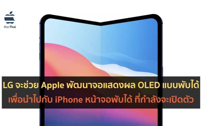 [ลือ] LG จะให้ความช่วยเหลือ Apple ในการพัฒนาจอแสดงผล OLED แบบพับได้ เพื่อนำไปใช้งานกับ iPhone หน้าจอพับได้ ที่กำลังจะเปิดตัวในปี 2023