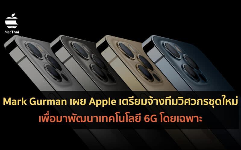 Mark Gurman เผย Apple เตรียมจ้างทีมวิศวกรชุดใหม่ เพื่อมาพัฒนาเทคโนโลยี 6G โดยเฉพาะ