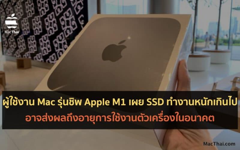 ผู้ใช้งาน Mac รุ่นชิพ Apple M1 เผย SSD ทำงานหนักเกินไป อาจส่งผลถึงอายุการใช้งานตัวเครื่องในอนาคต