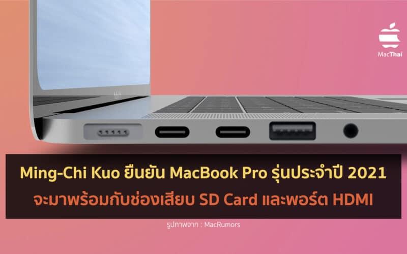 Ming-Chi Kuo ยืนยัน MacBook Pro รุ่นปี 2021 จะมาพร้อมกับช่องเสียบ SD Card และพอร์ต HDMI