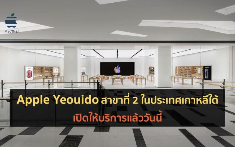 Apple Yeouido ร้าน Apple Store สาขาที่ 2 ในประเทศเกาหลีใต้ เปิดให้บริการแล้ววันนี้