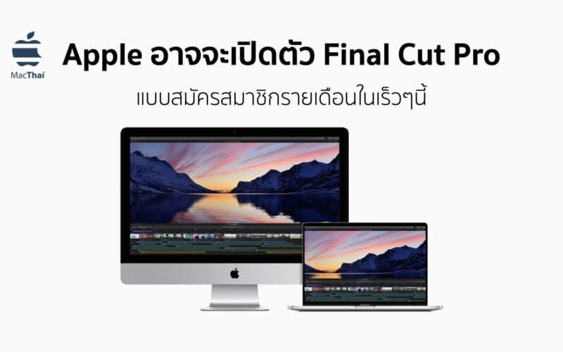 [ลือ] Apple อาจจะเปิดตัว Final Cut Pro แบบสมัครสมาชิกรายเดือนในเร็วๆนี้