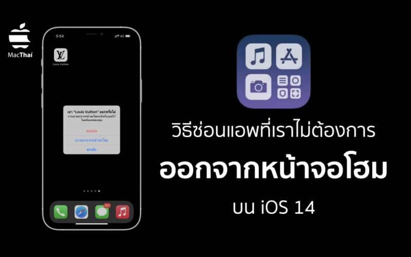 Tips: วิธีซ่อนแอพที่เราไม่ต้องการ ให้ออกไปจากหน้าจอโฮม บน iOS 14