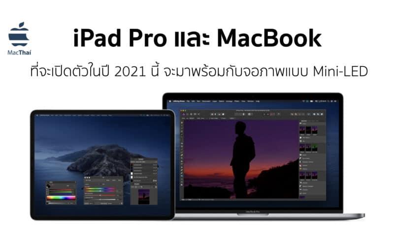 [ลือ] iPad Pro และ MacBook รุ่นใหม่ ที่จะเปิดตัวในปี 2021 นี้ จะมาพร้อมกับจอภาพแบบ Mini-LED