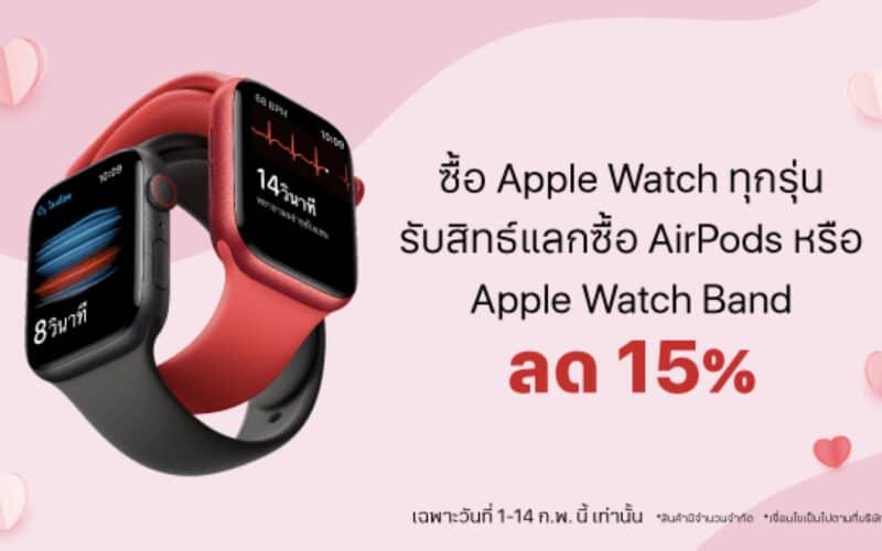 ซื้อ Apple Watch ที่ iStudio by SPVi วันนี้ รับสิทธิ์แลกซื้อ AirPods หรือ Apple Watch Band ลดสูงสุด 15% ตั้งแต่วันนี้ – 14 กุมภาพันธ์ปี 2021