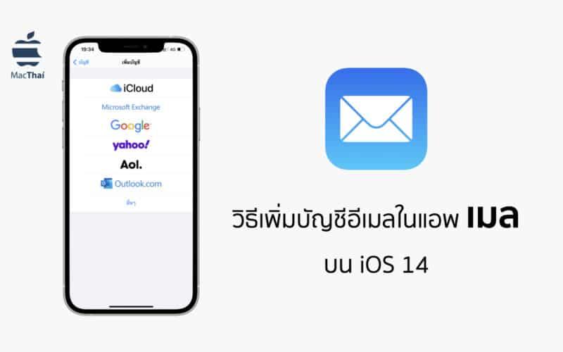 Tips: วิธีเพิ่มบัญชีอีเมลในแอพเมล บน iOS 14