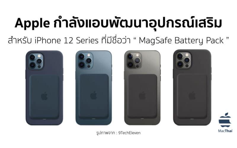 """[ลือ] Apple กำลังแอบพัฒนาอุปกรณ์เสริมสำหรับ iPhone 12 Series ที่มีชื่อว่า """" MagSafe Battery Pack """""""