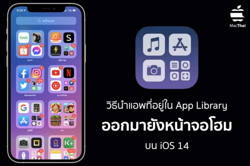 Tips: วิธีนำแอพที่อยู่ใน App Library ออกมายังหน้าจอโฮม บน iOS 14