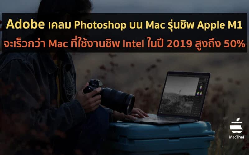 Adobe เคลม Photoshop บน Mac รุ่นชิพ Apple M1 จะเร็วกว่า Mac ที่ใช้งานชิพ Intel ในปี 2019 สูงถึง 50%