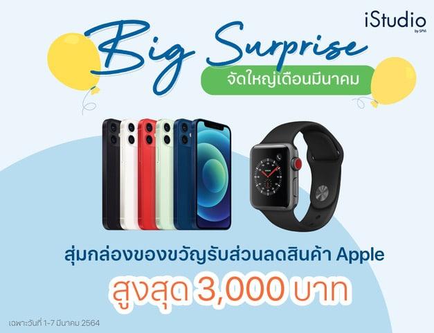 iStudio by SPVi จัด Big Surprise สุ่มกล่องของขวัญ รับส่วนลดสินค้า Apple สูงสุด 3,000 บาท