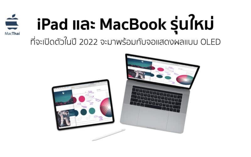 [ลือ] DigiTimes เผย iPad และ MacBook รุ่นใหม่ ที่จะเปิดตัวในปี 2022 จะมาพร้อมกับจอแสดงผลแบบ OLED