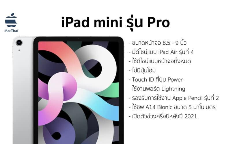 "Sketchy Rumo เผย Apple จะเปิดตัว "" iPad mini รุ่น Pro "" ในช่วงครึ่งปีหลังของปี 2021"