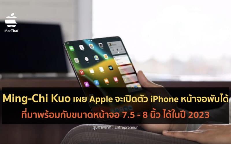 Ming-Chi Kuo เผย Apple จะสามารถเปิดตัว iPhone หน้าจอพับได้รุ่นแรก ที่มาพร้อมกับขนาดหน้าจอ 7.5 – 8 นิ้ว ได้ในปี 2023