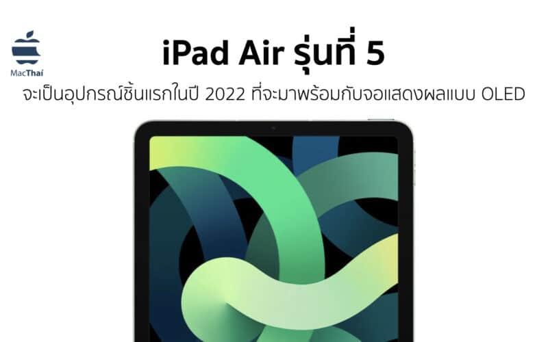 [ลือ] iPad Air รุ่นที่ 5 จะเป็นอุปกรณ์ชิ้นแรกที่จะมาพร้อมกับจอแสดงผลแบบ OLED ก่อนที่จะถูกนำไปใช้งานกับ iPad Pro และ MacBook Pro ในปี 2022