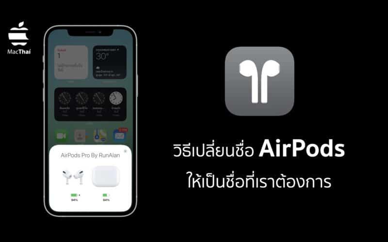 Tips: วิธีเปลี่ยนชื่อหูฟัง AirPods ให้เป็นชื่อที่เราต้องการ