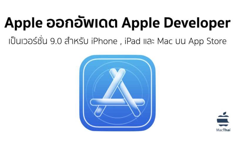 Apple ออกอัพเดตแอพ Apple Developer บน App Store หลังจากประกาศจัดงาน WWDC2021 ทันที