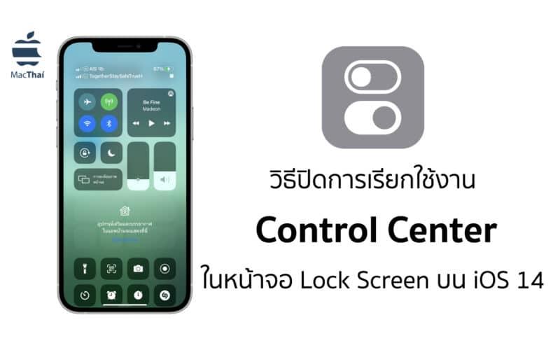 Tips: วิธีปิดการเรียกใช้งาน Control Center ในหน้าจอ Lock Screen บน iOS 14