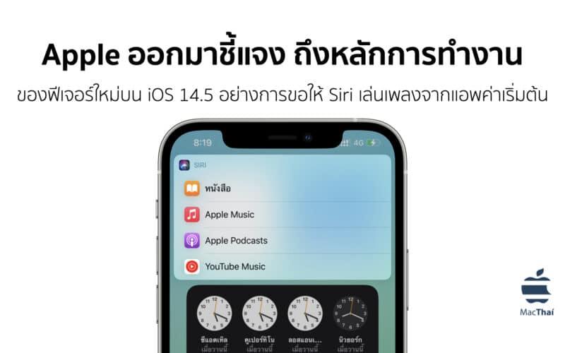 Apple ออกมาชี้แจง ถึงหลักการทำงานของฟีเจอร์ใหม่บน iOS 14.5 อย่างการขอให้ Siri เล่นเพลงจากแอพค่าเริ่มต้น
