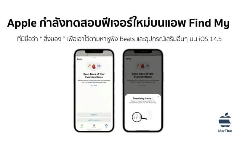 """Apple กำลังทดสอบฟีเจอร์ใหม่บนแอพ Find My ที่มีชื่อว่า """" สิ่งของ """" เพื่อเอาไว้ตามหาหูฟัง Beats และอุปกรณ์เสริมอื่นๆของบุคคลที่สาม บน iOS 14.5"""
