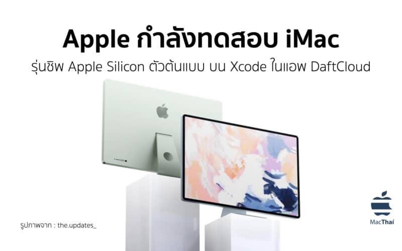 Apple กำลังทดสอบ iMac รุ่นชิพ Apple Silicon ตัวต้นแบบ บน Xcode ในแอพ DaftCloud
